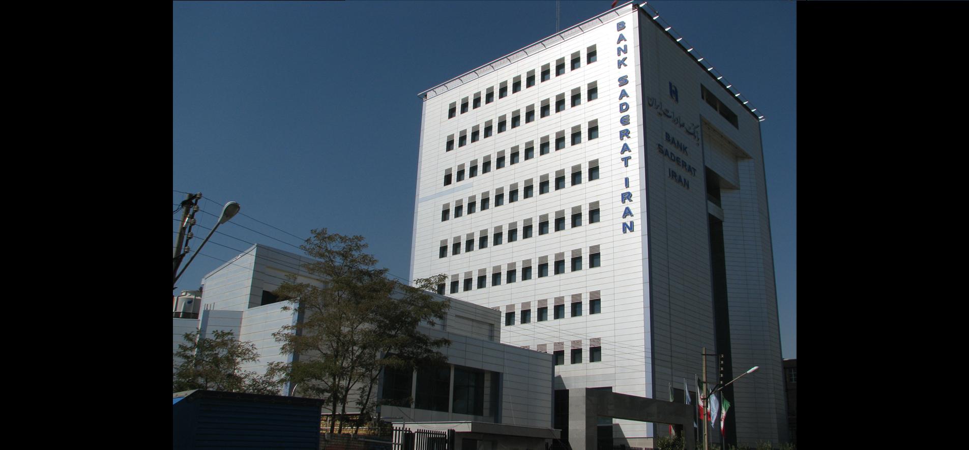 Bank_Orumia-a
